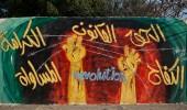 street_art_ Libya_3